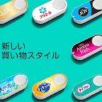『Amazon Dash Button』日本上陸!特にオススメなのはこんな人たち…