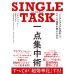『SINGLE TASK 一点集中術』書評/まとめ「シングルタスク」
