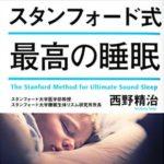 『スタンフォード式 最高の睡眠』書評/まとめ「睡眠の質を決めるのは…」