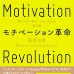 『モチベーション革命』書評/まとめ「乾けない世代のモチベーション」
