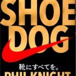 SHOE DOG(シュードッグ)  書評/まとめ「挑戦者か、負け犬か」