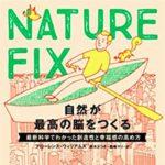 『NATURE FIX 自然が最高の脳をつくる』書評/まとめ「1ヶ月に5時間」