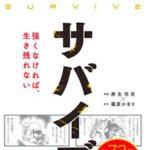 『サバイブ(SURVIVE)―強くなければ、生き残れない』書評/まとめ