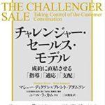チャレンジャー・セールス・モデル 書評/まとめ