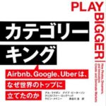 『カテゴリーキング』書評/まとめ「Airbnb、Google、Uberはなぜ世界のトップに立てたのか」