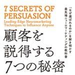 『顧客を説得する7つの秘密』書評/まとめ「顧客に行動をさせる」