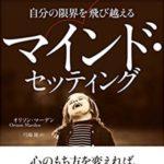 『自分の限界を飛び越えるマインド・セッティング』書評/まとめ