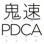 『鬼速PDCA』書評/まとめ「PDCAは前進につながる」