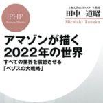 『アマゾンが描く2022年の世界』書評/まとめ「ベゾスの大戦略」