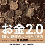 『お金2.0』書評/まとめ