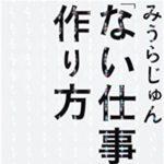 「ない仕事」の作り方 書評/まとめ