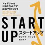 STARTUP(スタートアップ):アイデアから利益を生みだす組織マネジメント 書評 まとめ