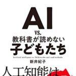 『AI vs. 教科書が読めない子どもたち』書評/まとめ