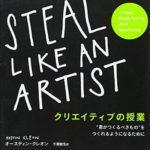 クリエイティブの授業 STEAL LIKE AN ARTIST 書評/まとめ