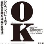 OKR(オーケーアール) 書評/まとめ