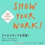 クリエイティブを共有!SHOW YOUR WORK! 書評/まとめ