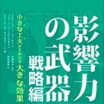 影響力の武器 戦略編 書評/まとめ