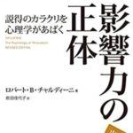 影響力の正体 書評/まとめ