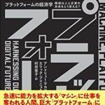 プラットフォームの経済学 書評/まとめ