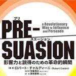 PRE-SUASION :影響力と説得のための革命的瞬間 書評/まとめ