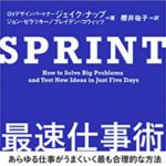 SPRINT 最速仕事術 書評/まとめ
