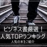 ビジネス書厳選!人気ランキングTOP30