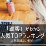 顧客とは?「顧客」のことがわかる厳選記事!人気ランキングTOP10