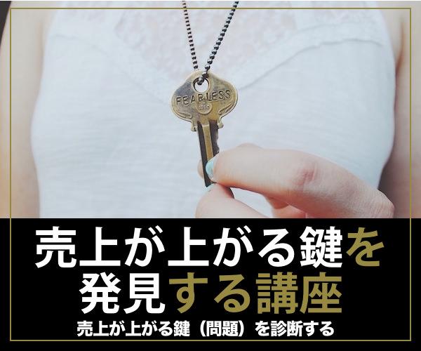 uriage-key-1